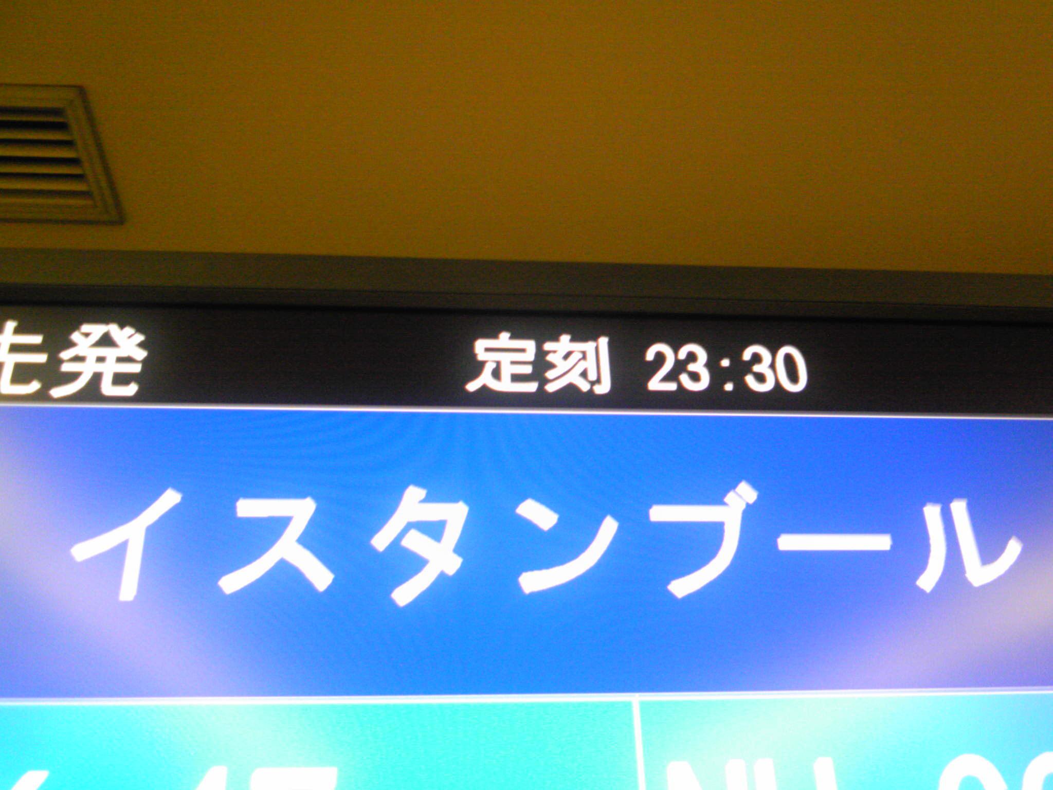 関西空港に