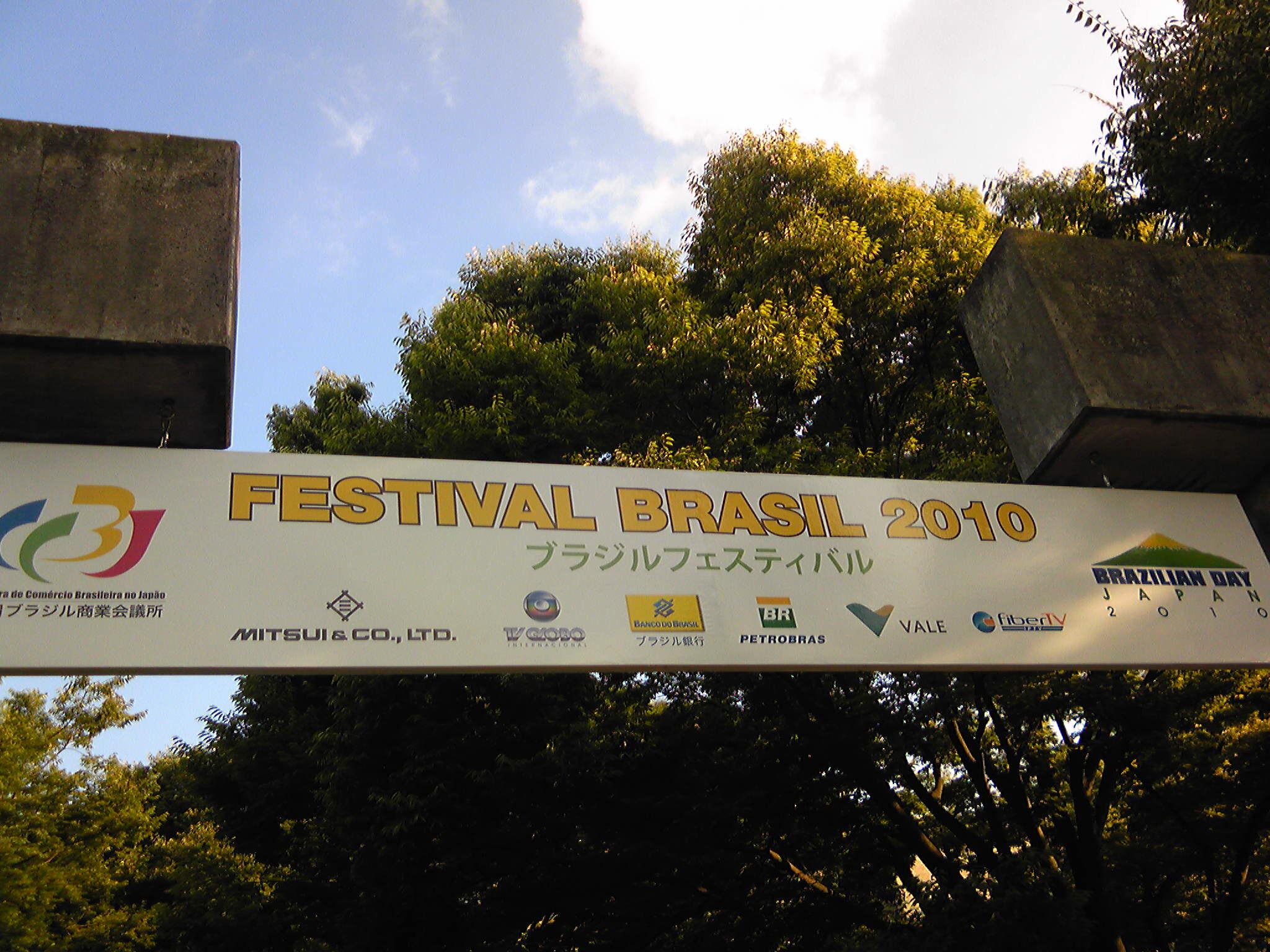 ブラジル・フェスティバル